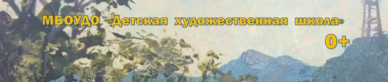 МБОУДО ДХШ